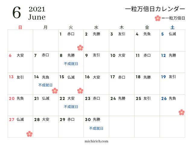 一粒万倍日カレンダー2021年6月
