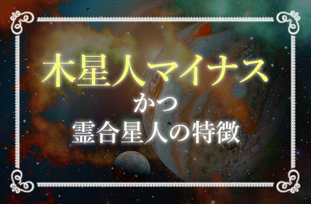 木星人マイナスかつ霊合星人の特徴