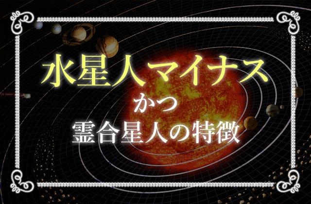 水星人マイナスかつ霊合星人の特徴
