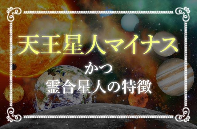 天王星人マイナスかつ霊合星人の特徴