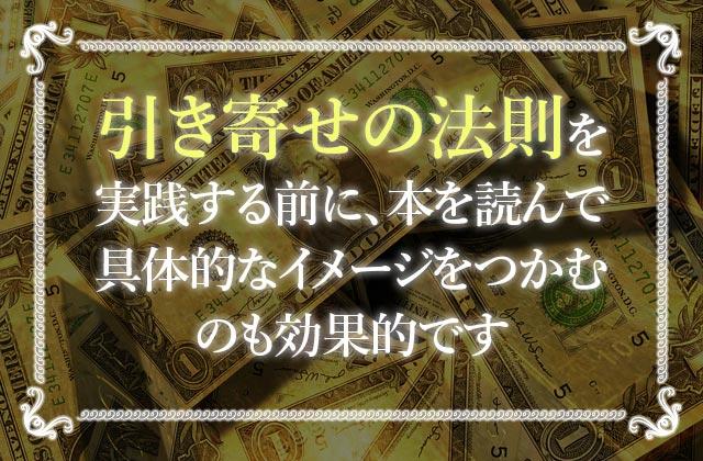 引き寄せの法則でお金持ちになりたい人におすすめの本