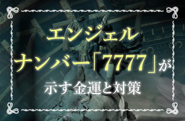 エンジェルナンバー【7777】が示す金運と対策
