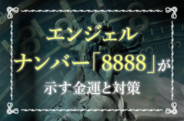 エンジェルナンバー【8888】が示す金運と対策