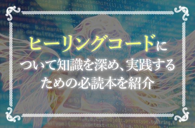 ヒーリングコード必読本2つ!