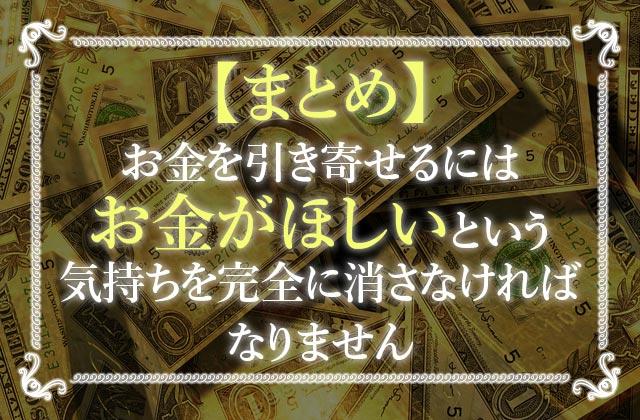 【まとめ】潜在意識を変えればお金は当たり前のように入ってくる