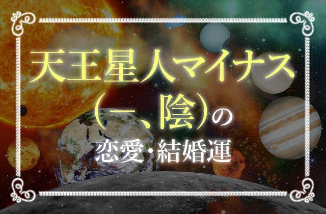 天王星人マイナス(-、陰)の恋愛・結婚運
