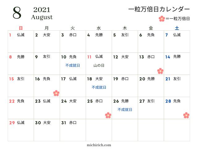 一粒万倍日カレンダー2021年8月