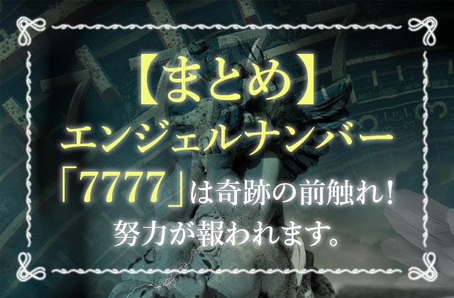 【まとめ】エンジェルナンバー「7777」は奇跡の前触れ!努力が報われます。