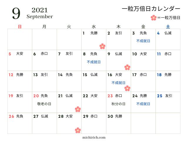 一粒万倍日カレンダー2021年9月