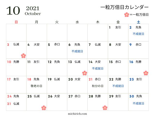 一粒万倍日カレンダー2021年10月