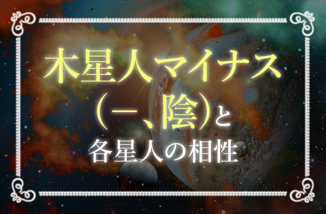木星人マイナス(-、陰)と各星人の相性