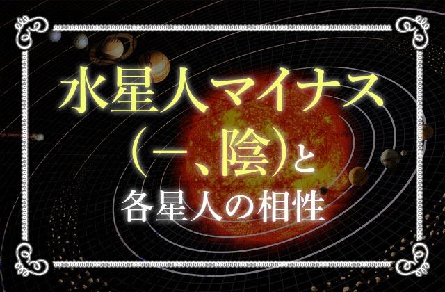 水星人マイナス(-、陰)と各星人の相性