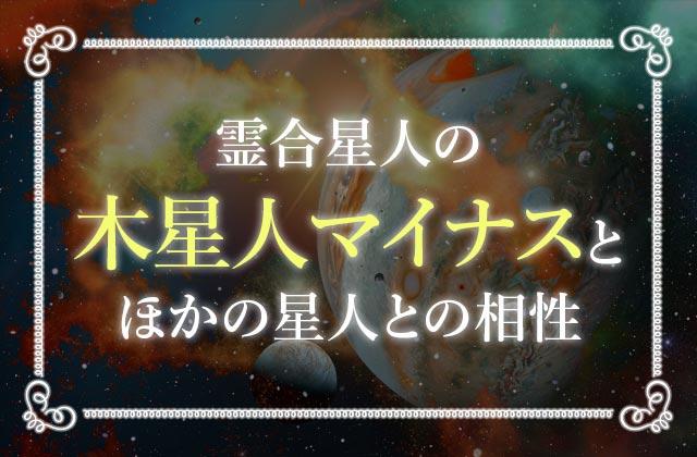 霊合星人の木星人マイナスとほかの星人との相性