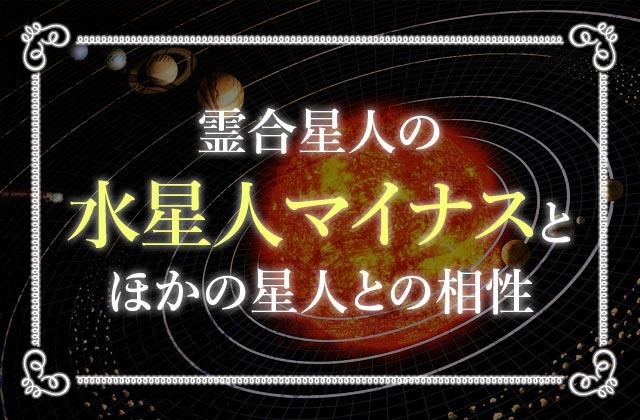 霊合星人の水星人マイナスとほかの星人との相性