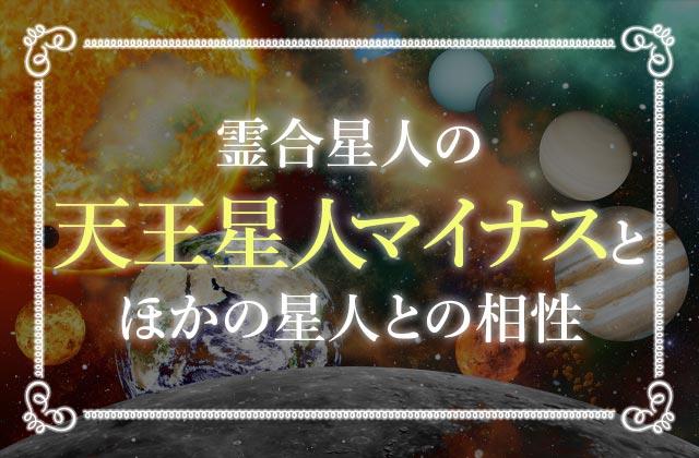 霊合星人の天王星人マイナスとほかの星人との相性