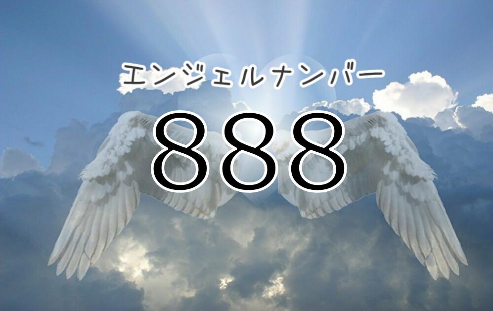 エンジェルナンバー888