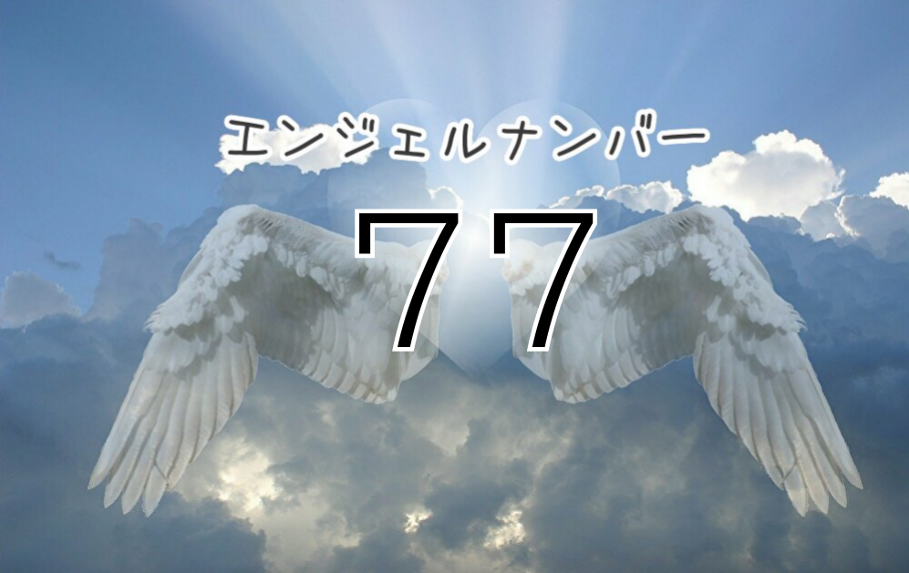 エンジェルナンバー77
