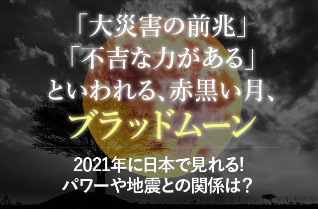 ブラッドムーンとは?2021年に日本で見れる!パワーや地震との関係は?