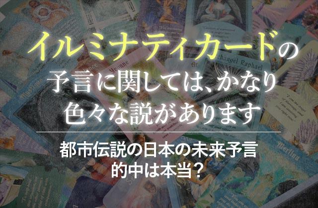 イルミナティカードとは?都市伝説の日本の未来予言的中は本当?