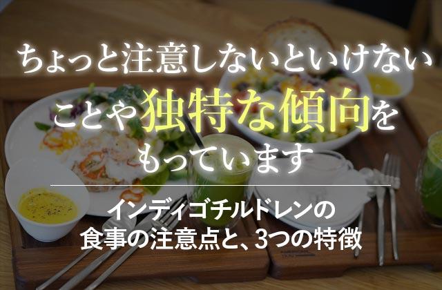 これで完璧!インディゴチルドレンの食事の注意点と、3つの特徴