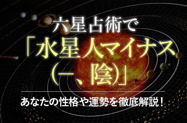 六星占術で「水星人マイナス(-、陰)」のあなたの性格や運勢を徹底解説!
