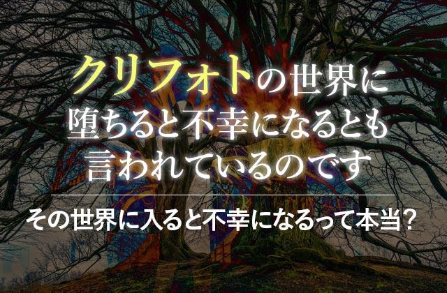 クリフォト(邪悪の樹)とは?その世界に入ると不幸になるって本当?