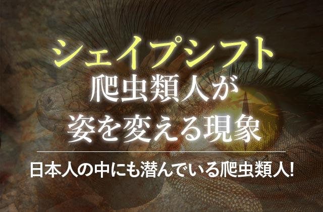 シェイプシフトとは?日本人の中にも潜んでいる爬虫類人!