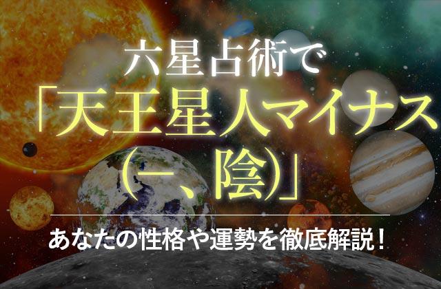 六星占術で「天王星人マイナス(-、陰)」のあなたの性格や運勢を徹底解説!