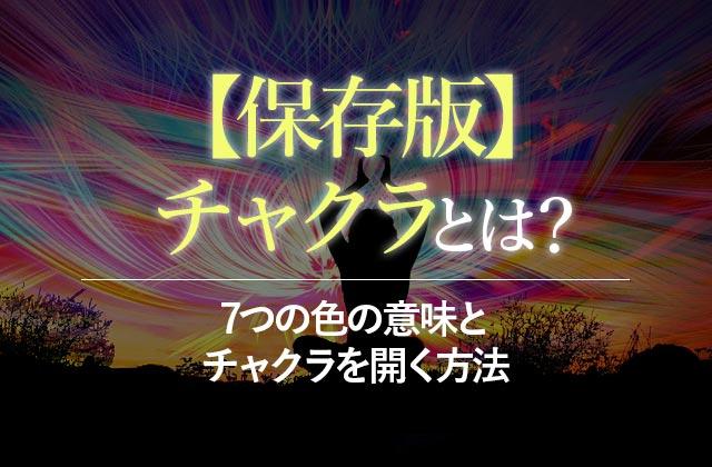 【保存版】チャクラとは?7つの色の意味とチャクラを開く方法