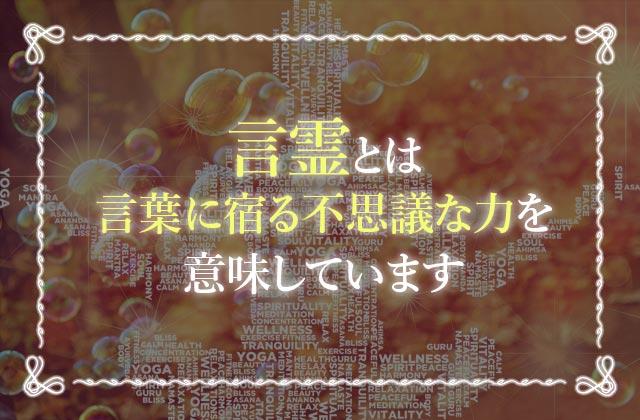 言霊の意味とは?日本人の深層心理に根付く思想が言霊?