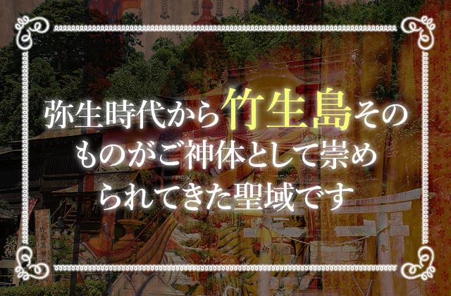 なぜ竹生島は強力なパワースポットなのか