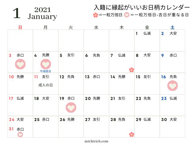 2021年1月入籍日カレンダー