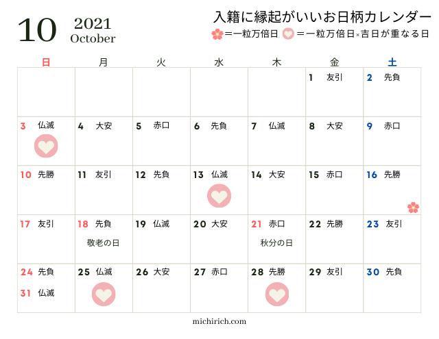 2021年10月入籍日カレンダー