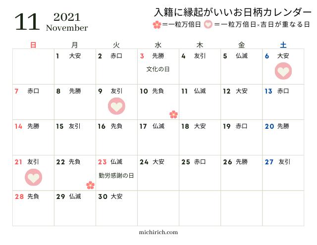 2021年11月入籍日カレンダー