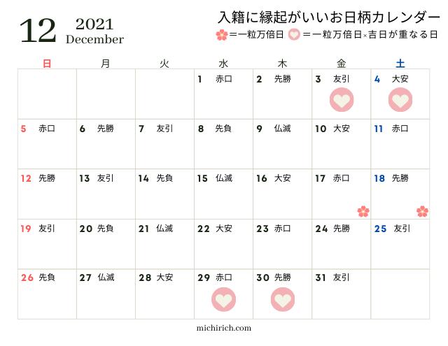 2021年12月入籍日カレンダー