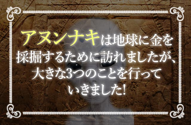 アヌンナキ(ニビル星人)が地球で行ったこと
