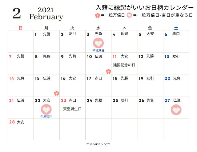 2021年2月入籍日カレンダー