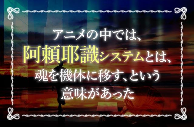 国民的アニメ「ガンダム」で有名になった阿頼耶識システムとは?