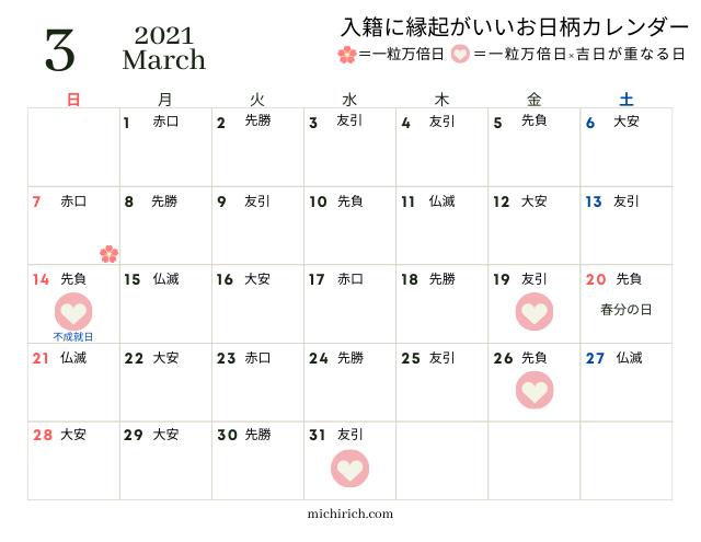 2021年3月入籍日カレンダー