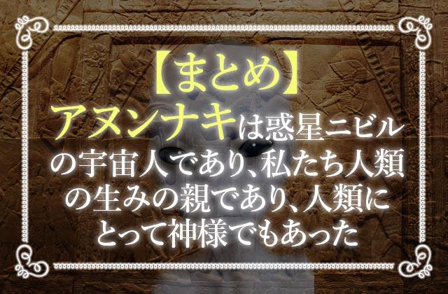 【まとめ】アヌンナキは人類の創造神!?