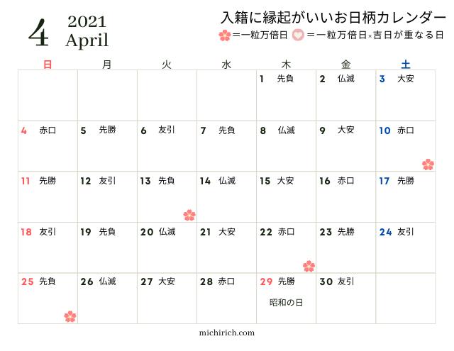2021年4月入籍日カレンダー