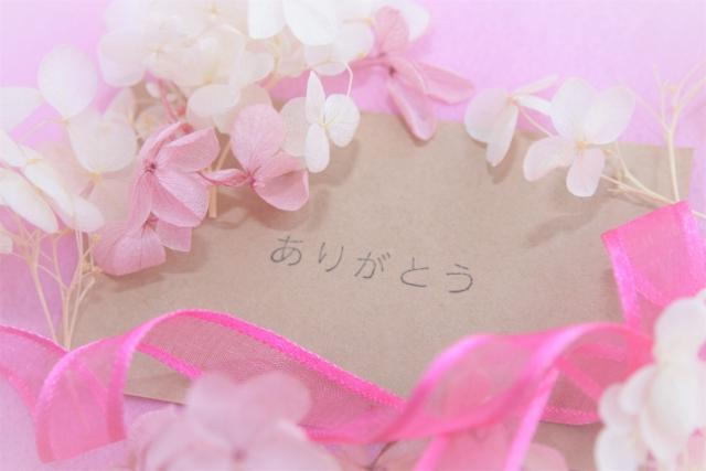 ピンクのりぼんとありがとう