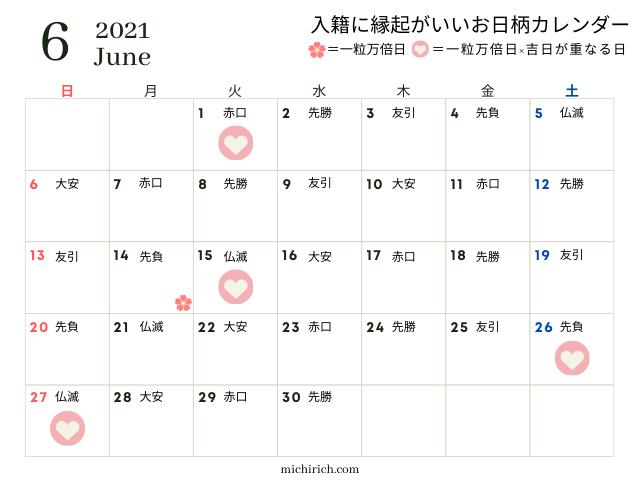 2021年6月入籍日カレンダー