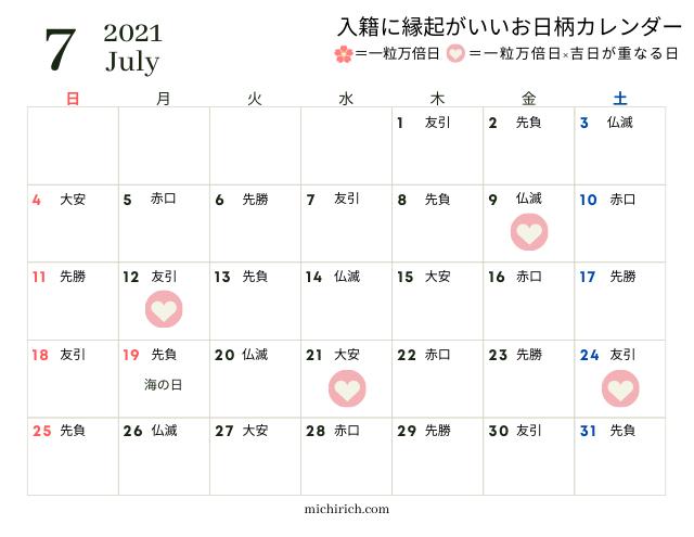 2021年7月入籍日カレンダー