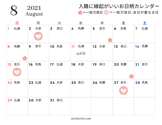2021年8月入籍日カレンダー