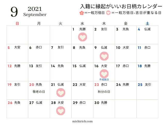 2021年9月入籍日カレンダー