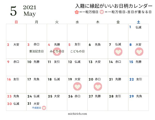 2021年5月入籍日カレンダー