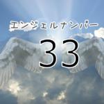 【エンジェルナンバー33】