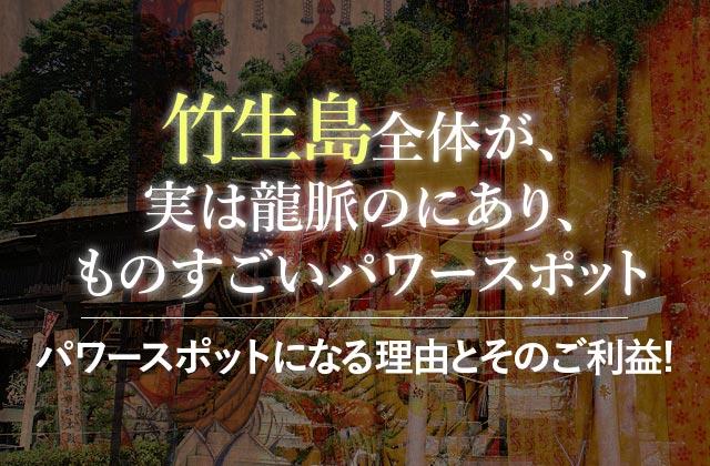 竹生島(ちくぶしま)がパワースポットになる理由とそのご利益