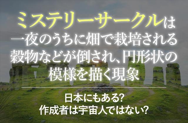 ミステリーサークルの真実!日本にもある?作成者は宇宙人ではない?